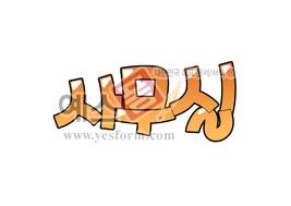 섬네일: 사무실(office) - 손글씨 > POP > 문패/도어사인