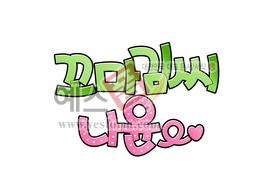 섬네일: 꼬마김씨 나윤 - 손글씨 > POP > 기타