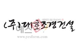 섬네일: (주)대호조경건설 - 손글씨 > 캘리그래피 > 간판