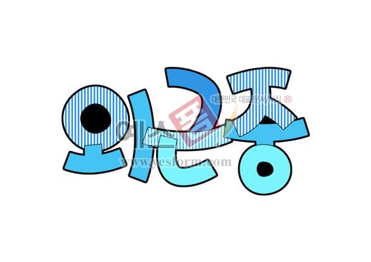 미리보기: 외근중(출장,외출,외부) - 손글씨 > POP > 문패/도어사인
