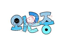 섬네일: 외근중(출장,외출,외부) - 손글씨 > POP > 문패/도어사인