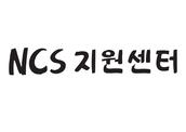 NCS<font color='#0000CC'><strong>����</strong></font>����