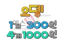 섬네일: 오뎅 1개300원 4개 1000원 - 손글씨 > POP > 음식점/카페