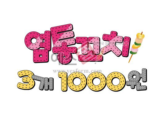 미리보기: 염통꼬치 3개 1000원 - 손글씨 > POP > 음식점/카페