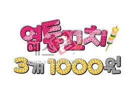 섬네일: 염통꼬치 3개 1000원 - 손글씨 > POP > 음식점/카페