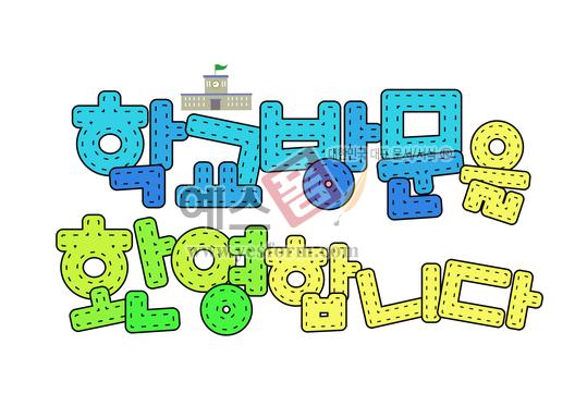미리보기: 학교방문을 환영합니다(welcome) - 손글씨 > POP > 유치원/학교