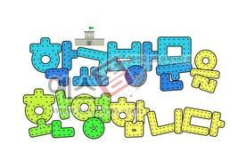 섬네일: 학교방문을 환영합니다(welcome) - 손글씨 > POP > 유치원/학교