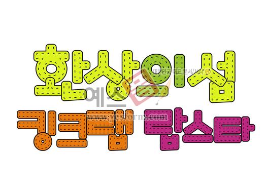 미리보기: 환상의섬 킹크랩 랍스타 - 손글씨 > POP > 음식점/카페