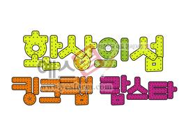 섬네일: 환상의섬 킹크랩 랍스타 - 손글씨 > POP > 음식점/카페