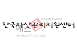 섬네일: 한국자산관리지원센터 - 손글씨 > 캘리그래피 > 간판