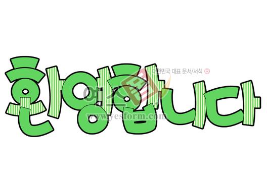 미리보기: 환영합니다(welcome) - 손글씨 > POP > 축하/감사