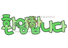 섬네일: 환영합니다(welcome) - 손글씨 > POP > 축하/감사
