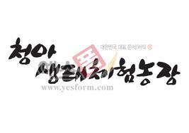 섬네일: 청아생태체험농장 - 손글씨 > 캘리그래피 > 간판