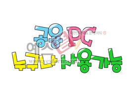 섬네일: 공용 PC 누구나 사용 가능 - 손글씨 > POP > 안내표지판