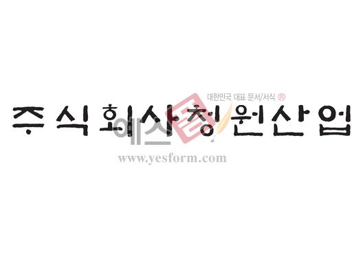 미리보기: 주식회사청원산업 - 손글씨 > 캘리그래피 > 간판