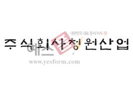 섬네일: 주식회사청원산업 - 손글씨 > 캘리그래피 > 간판