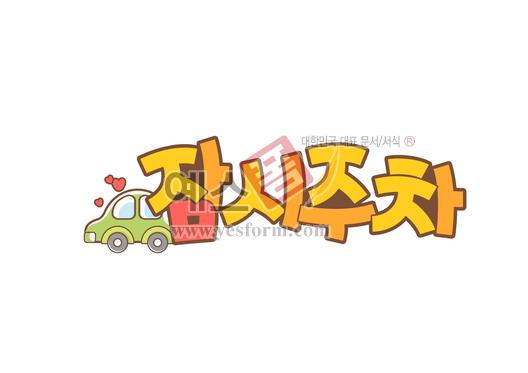 미리보기: 잠시주차(parking,잠시주차중) - 손글씨 > POP > 자동차/주차