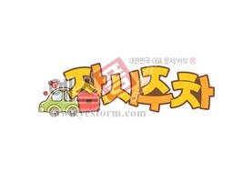 섬네일: 잠시주차(parking,잠시주차중) - 손글씨 > POP > 자동차/주차