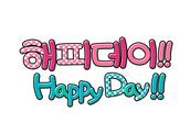 해피 데이!Happy Day!