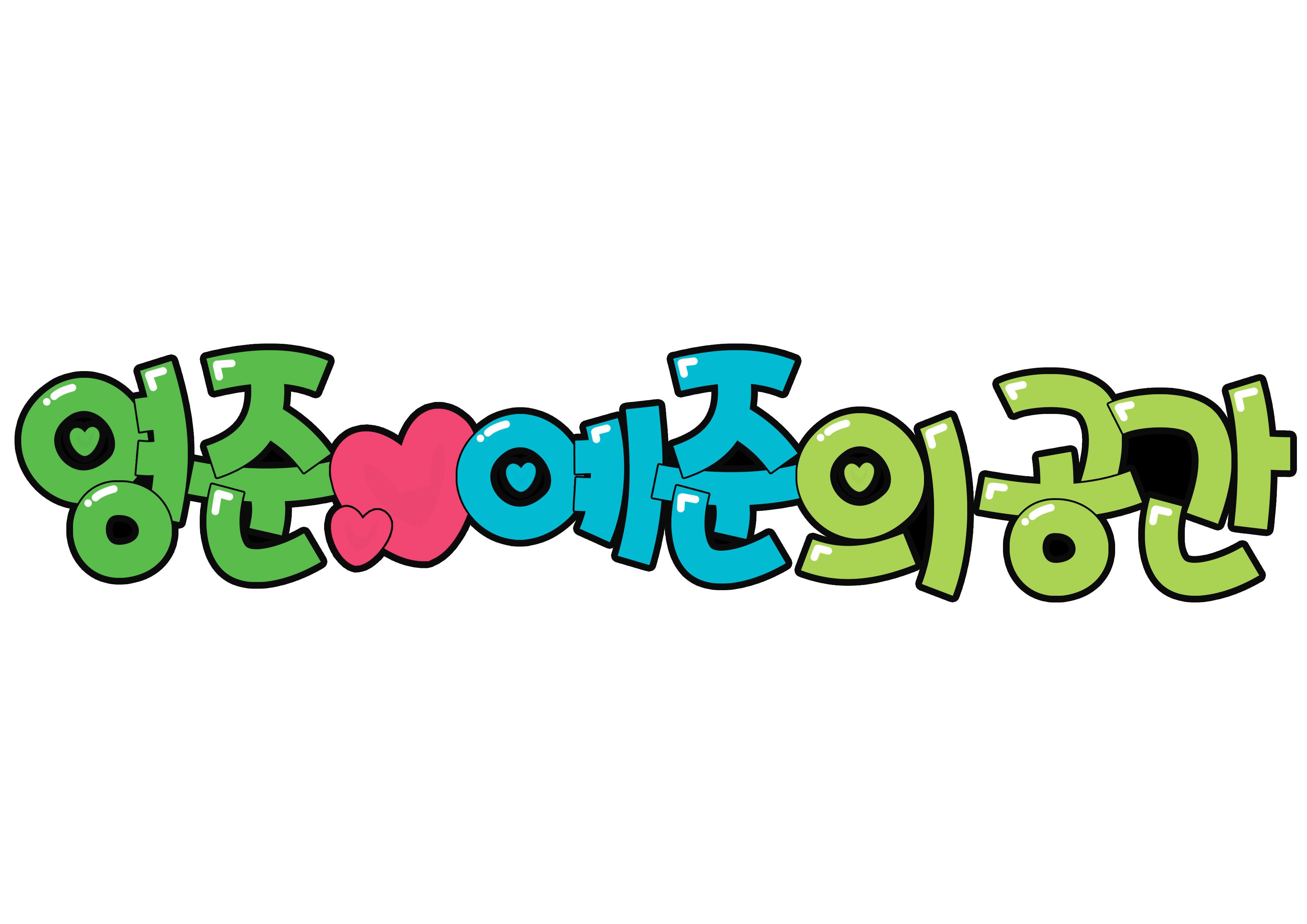 영준♡예준의 공간