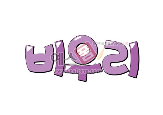 미리보기: 비우리 - 손글씨 > POP > 문패/도어사인