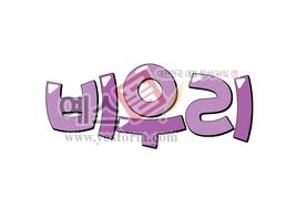 섬네일: 비우리 - 손글씨 > POP > 문패/도어사인