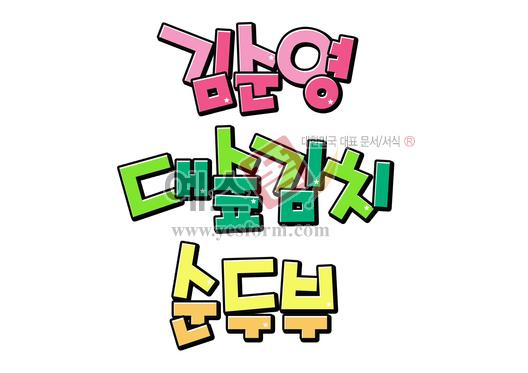 미리보기: 김순영 대숲김치 손두부 - 손글씨 > POP > 음식점/카페