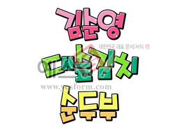섬네일: 김순영 대숲김치 손두부 - 손글씨 > POP > 음식점/카페