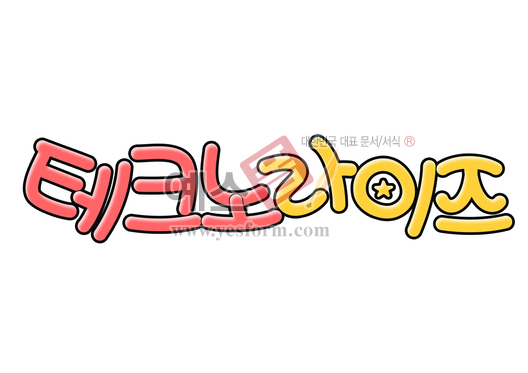 미리보기: 테크노라이즈 - 손글씨 > POP > 문패/도어사인