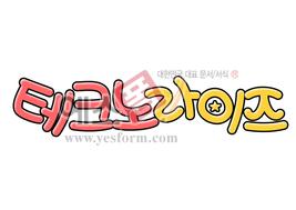 섬네일: 테크노라이즈 - 손글씨 > POP > 문패/도어사인