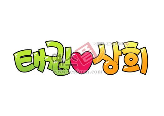 미리보기: 태권♡상희 - 손글씨 > POP > 웨딩축하