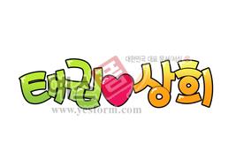 섬네일: 태권♡상희 - 손글씨 > POP > 웨딩축하