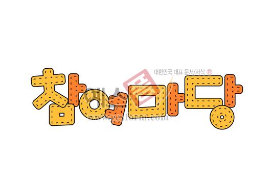 미리보기: 참여마당 - 손글씨 > POP > 기타