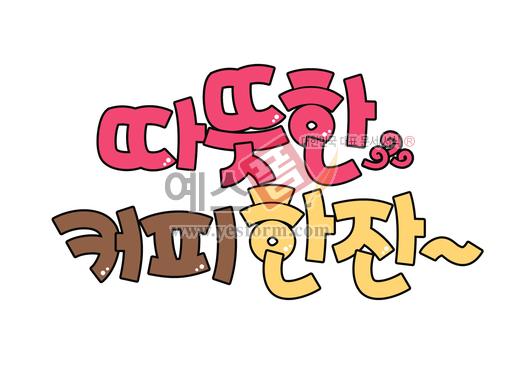 미리보기: 따뜻한 커피한잔~ (coffee) - 손글씨 > POP > 음식점/카페