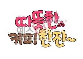 섬네일: 따뜻한 커피한잔~ (coffee) - 손글씨 > POP > 음식점/카페