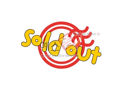 미리보기: sold out (매진,완판,판매완료,품절) - 손글씨 > POP > 안내표지판