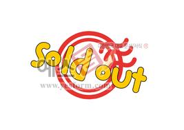 섬네일: sold out (매진,완판,판매완료,품절) - 손글씨 > POP > 안내표지판