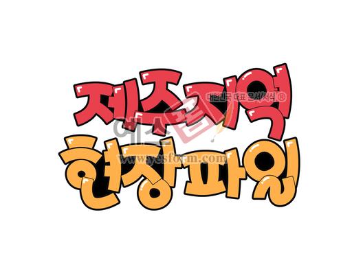 미리보기: 제주지역 현장파일 - 손글씨 > POP > 기타