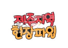 섬네일: 제주지역 현장파일 - 손글씨 > POP > 기타