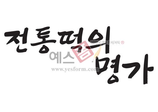 미리보기: 전통떡의 명가 - 손글씨 > 캘리그래피 > 간판