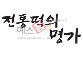 섬네일: 전통떡의 명가 - 손글씨 > 캘리그래피 > 간판