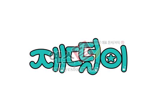 미리보기: 재떨이(흡연구역,담배,smoking) - 손글씨 > POP > 단어/낱말