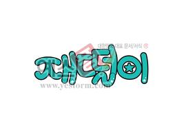 섬네일: 재떨이(흡연구역,담배,smoking) - 손글씨 > POP > 단어/낱말