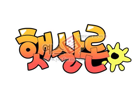 미리보기: 햇살론 - 손글씨 > POP > 기타