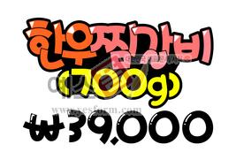 섬네일: 한우찜갈비 700g 39,000 (메뉴판,음식점,식당,고기집,가격표) - 손글씨 > POP > 음식점/카페