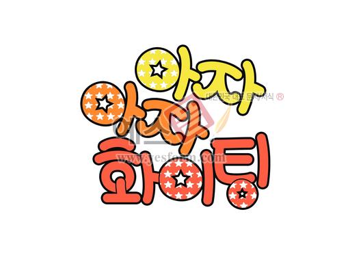 미리보기: 아자아자 파이팅 - 손글씨 > POP > 응원피켓
