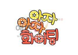 섬네일: 아자아자 파이팅 - 손글씨 > POP > 응원피켓