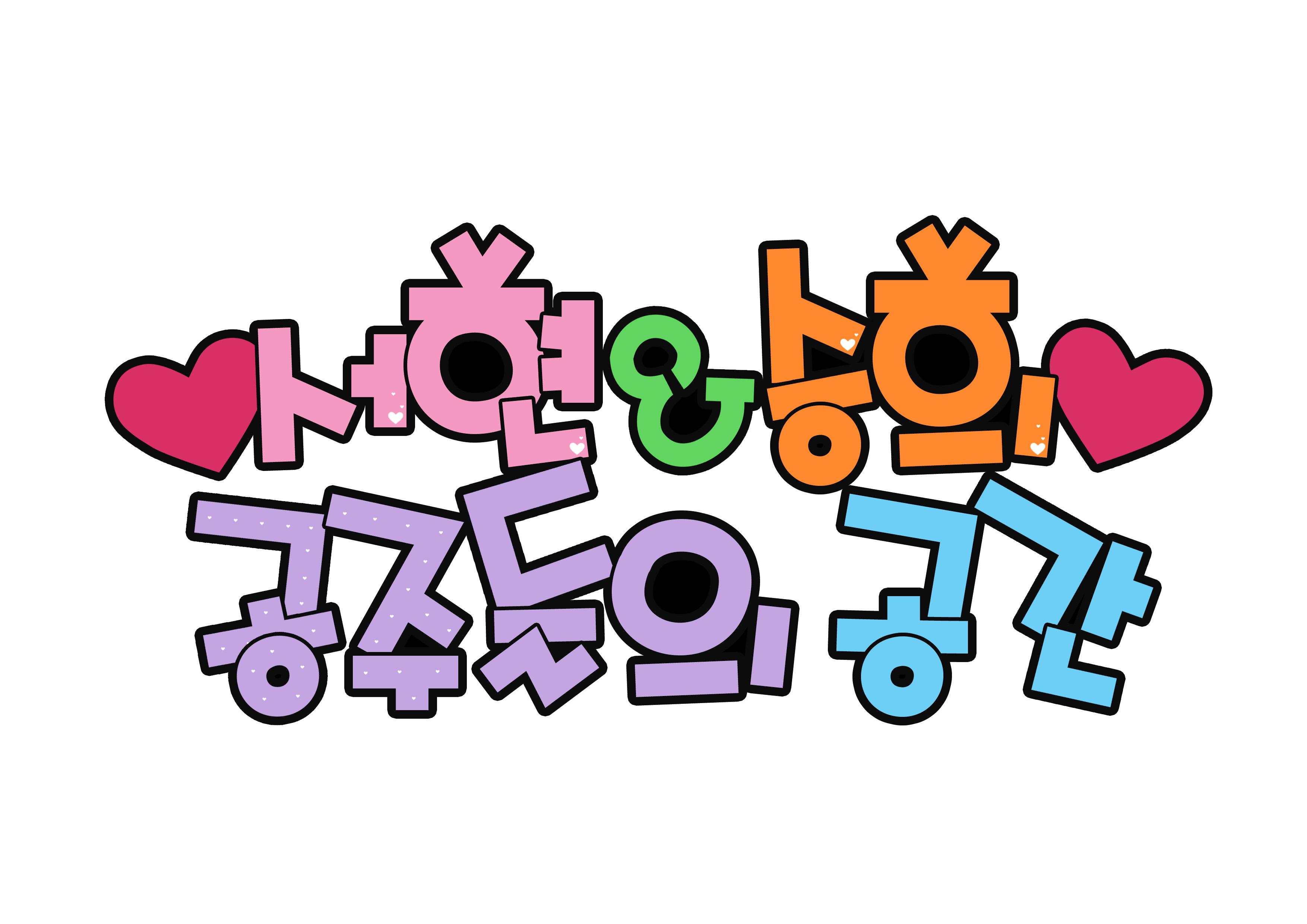 ♥서현&승희♥ 공주들의공간