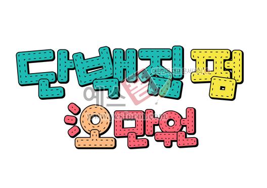 미리보기: 단백질 펌 오만원(미용실,헤어,가격표) - 손글씨 > POP > 패션/뷰티