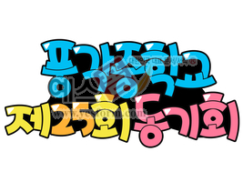 섬네일: 풍각중학교 제25회 동기회(동창회,모임,친구) - 손글씨 > POP > 유치원/학교